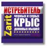 Зарит ТриКота тесто-сыр.брикеты от крыс и мышей 100гр. (50) Рости 903114